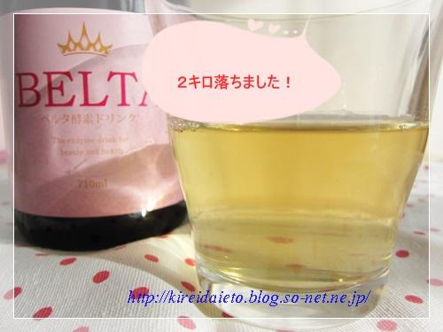ベルタ酵素口コミ.JPG